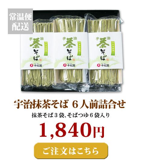 宇治抹茶そば3袋・そばつゆ6袋(6人前)セット化粧箱(ギフトボックス)
