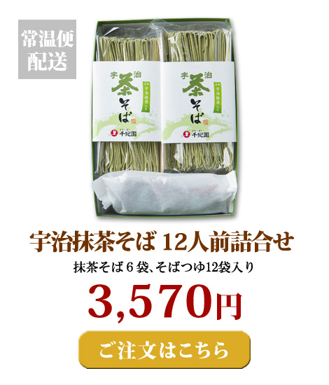 宇治抹茶そば6袋・そばつゆ12袋(12人前)セット化粧箱(ギフトボックス)