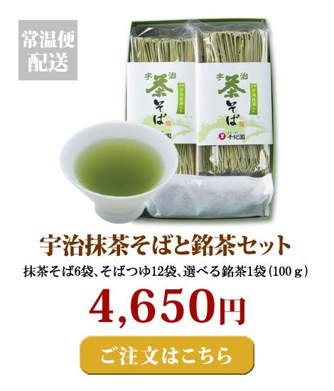 選べる銘茶&宇治抹茶そば6袋・そばつゆ12袋(12人前)セット化粧箱(ギフトボックス)