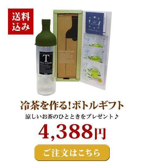 ボトルギフト(フィルターインボトル&メッセージ付き緑茶3袋入り) HARIO(ハリオ)