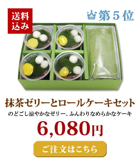 お茶屋の京都宇治抹茶ゼリー4個と京都宇治抹茶ロールケーキ詰合せ