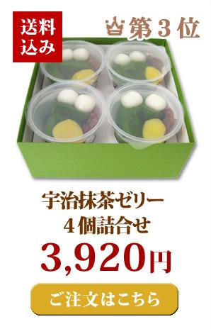 お茶屋の京都宇治抹茶ゼリー4個ギフトセット