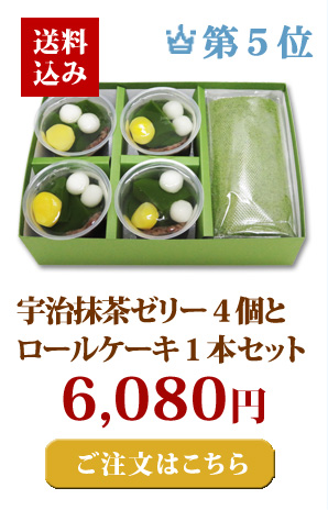 お茶屋の京都宇治抹茶ゼリー4個と京都宇治抹茶ロールケーキ詰合せギフトセット