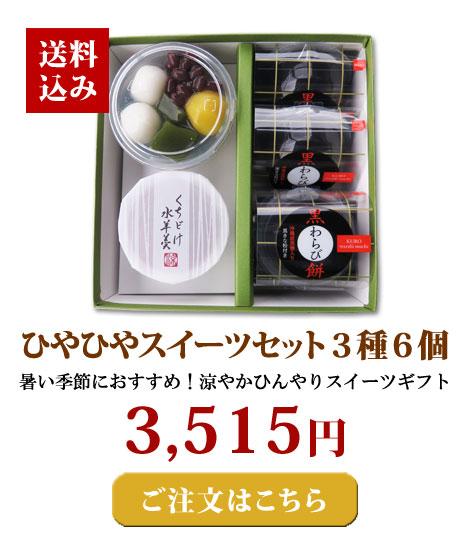老舗茶舗のひやひやスイーツギフトセット抹茶ゼリー1個水ようかん1個黒わらび餅4個