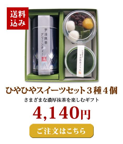 老舗茶舗のひやひやスイーツギフトセット3種4個抹茶グリーンティー1缶(120g)抹茶ゼリー1個抹茶プリン2個