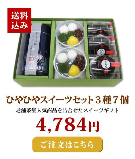 老舗茶舗のひやひやスイーツセット3種7個抹茶ゼリー2個黒わらび餅4個抹茶グリーンティー1缶(120g)