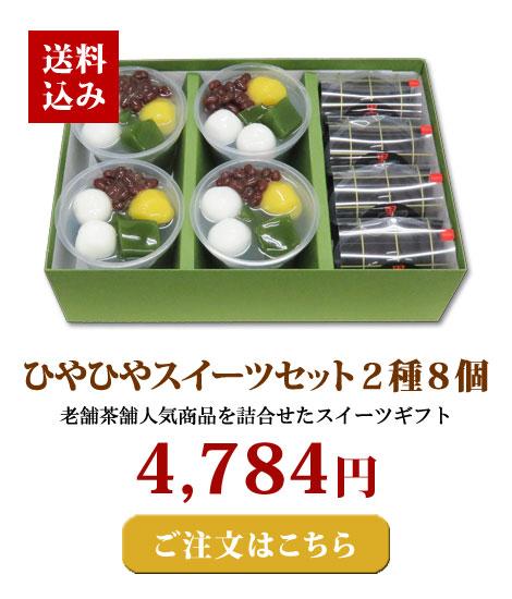 老舗茶舗のひやひやスイーツセット2種8個抹茶ゼリー4個黒わらび餅4個