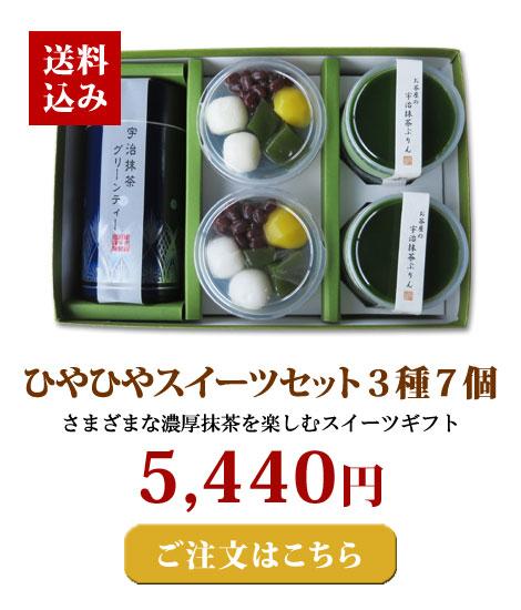 老舗茶舗のひやひやスイーツセット抹茶グリーンティー1缶(120g)抹茶ゼリー2個抹茶プリン4個