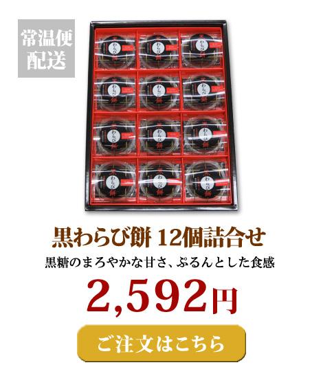 黒わらび餅12個入ギフトボックス