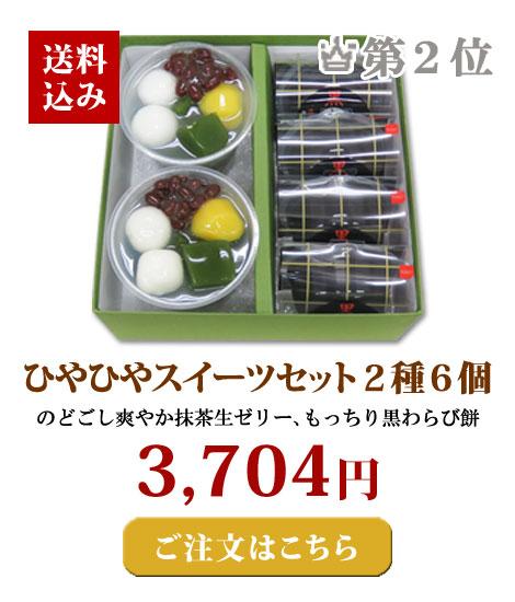 老舗茶舗のひやひやスイーツセット2種6個ギフトセット抹茶ゼリー2個黒わらび餅4個
