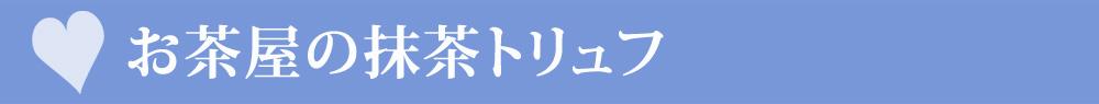 御茶屋の京都宇治抹茶トリュフ