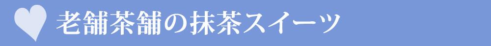 老舗茶屋千紀園の宇治抹茶スイーツ・焼き菓子