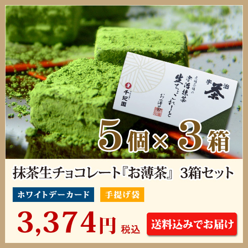 宇治抹茶生チョコレート『お薄茶』 5個入り×3箱