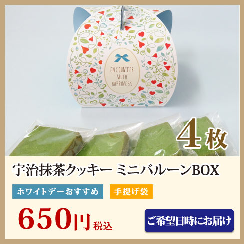 宇治抹茶クッキー ミニバルーンBOX