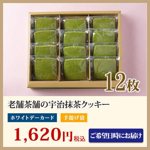お茶屋の京都宇治抹茶クッキー 12枚入