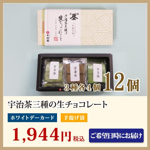 宇治茶三種の生チョコレート『京玉露・京番茶・玄米茶』12個入り