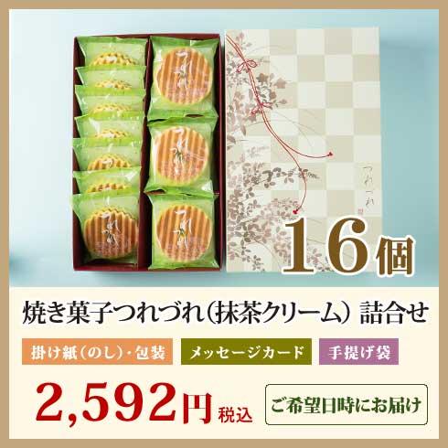 老舗茶舗の焼き菓子ヴァッフェルつれづれ16個ギフトボックス