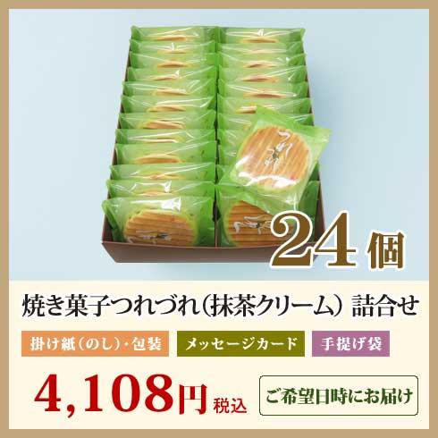 老舗茶舗の焼き菓子ヴァッフェルつれづれ24個ギフトボックス