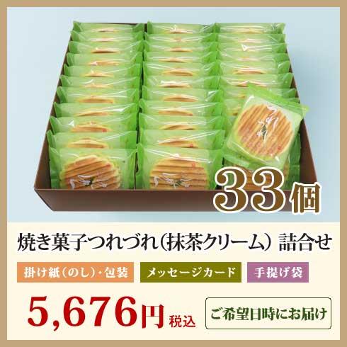 老舗茶舗の焼き菓子ヴァッフェルつれづれ33個ギフトボックス