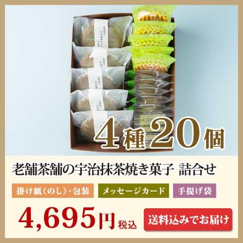 老舗茶舗の京都宇治抹茶焼き菓子4種20個詰合せ