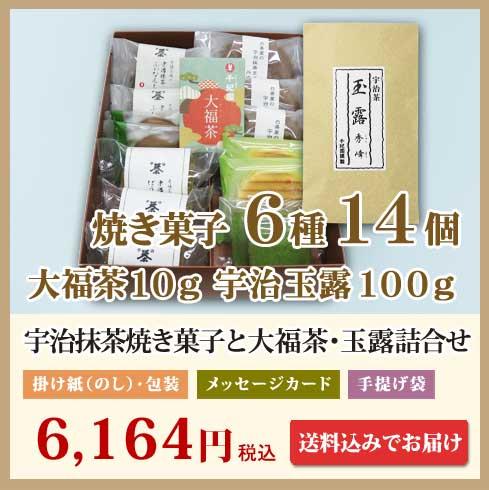 大福茶 10g 宇治玉露『秀峰(しゅうほう)』100g 宇治抹茶焼き菓子6種14個詰合せ