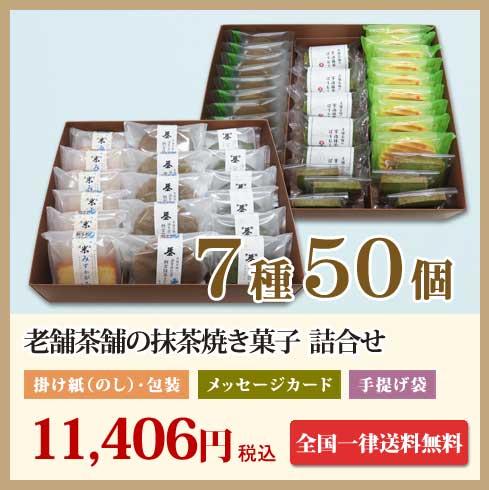 老舗茶舗の京都宇治抹茶焼き菓子7種50個詰合せ
