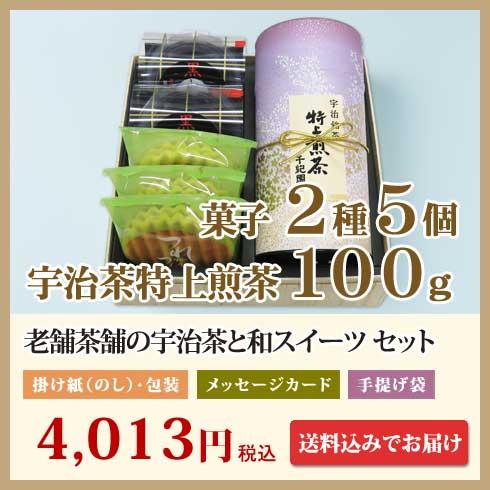 老舗茶舗の京都宇治茶と和スイーツセット
