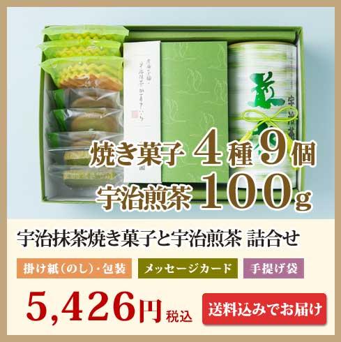 老舗茶舗の京都宇治抹茶焼き菓子と宇治煎茶の詰合せ
