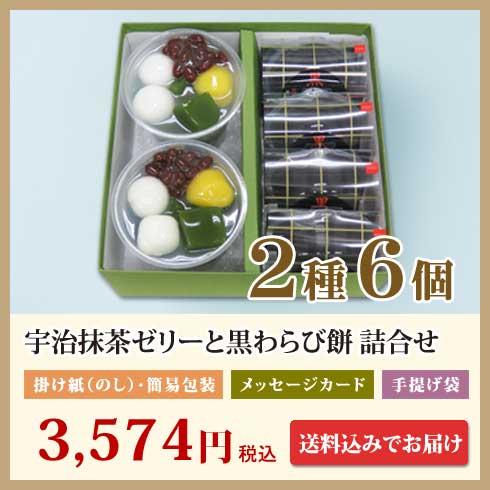 宇治抹茶ゼリー2個と黒わらび餅4個のギフトセット