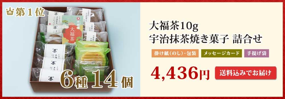 大福茶 10g 宇治抹茶焼き菓子6種14個詰合せ