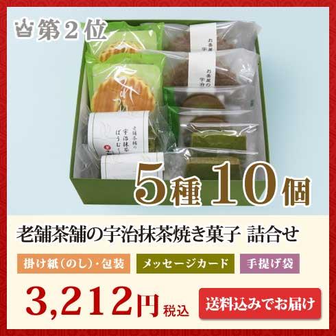 老舗茶舗の京都宇治抹茶焼き菓子5種10個詰合せ