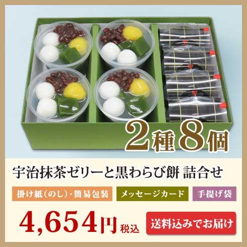 宇治抹茶ゼリー4個と黒わらび餅4個のギフトセット