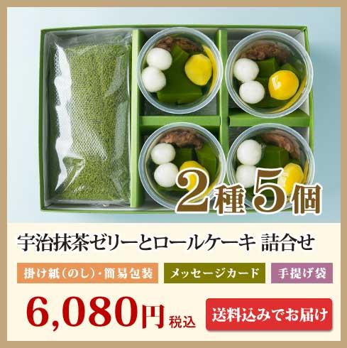 宇治抹茶ロールケーキ1本と宇治抹茶ゼリー4個ギフトセット