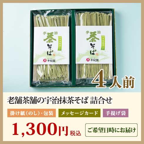 宇治抹茶そば2袋・そばつゆ4袋(4人前)ギフトセット 化粧箱(カートン/ギフトボックス)