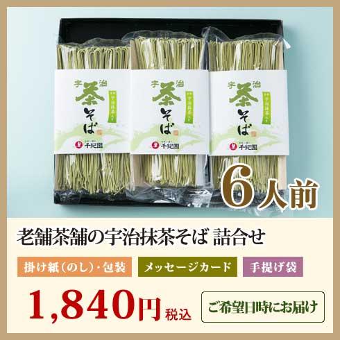 宇治抹茶そば3袋・そばつゆ6袋(6人前)セット 化粧箱(カートン/ギフトボックス)