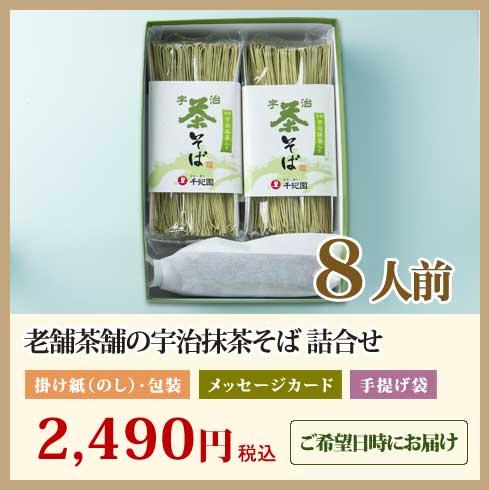 京都 宇治抹茶そば4袋・そばつゆ8袋(8人前)セット 化粧箱(カートン/ギフトボックス)