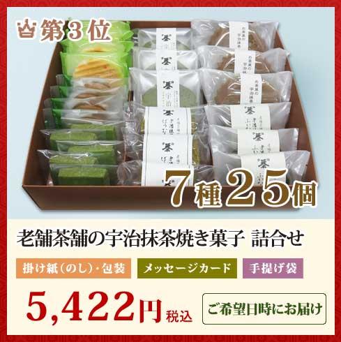 老舗茶舗の京都宇治抹茶焼き菓子7種25個詰合せ