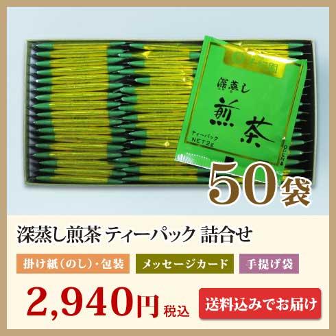 深蒸し煎茶 ティーパック 2g×50袋 詰合せ