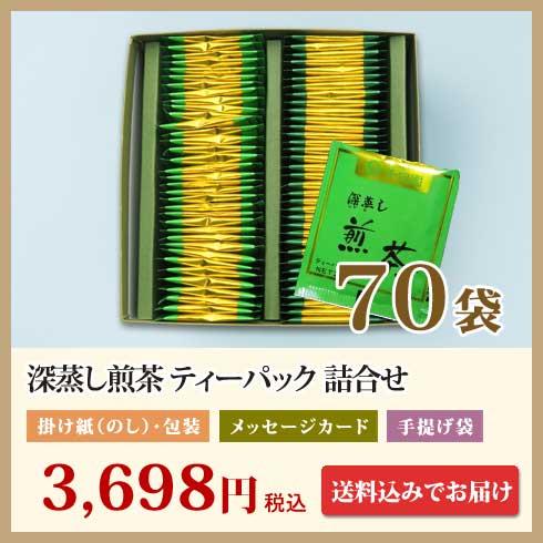 深蒸し煎茶 ティーパック 2g×70袋 詰合せ