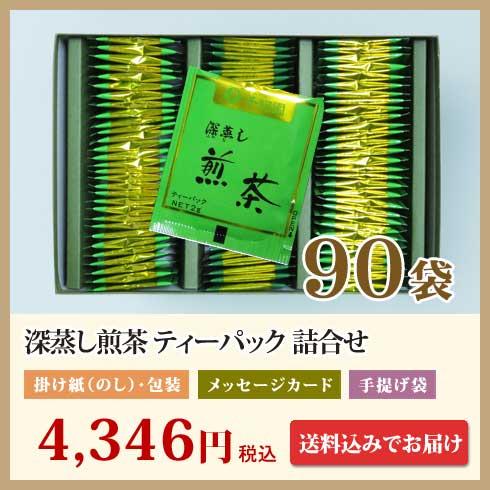深蒸し煎茶 ティーパック 2g×90袋 詰合せ