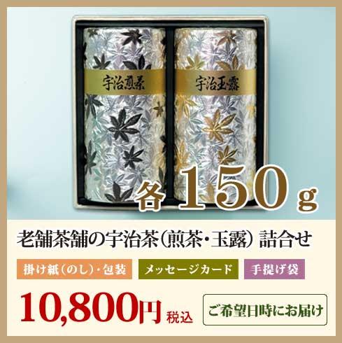 宇治茶詰合せ 『彫刻缶セット』 (高級手作り缶) 玉露・煎茶 二本詰