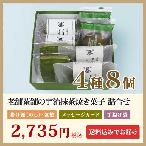 老舗茶舗の京都宇治抹茶焼き菓子4種8個詰合せ