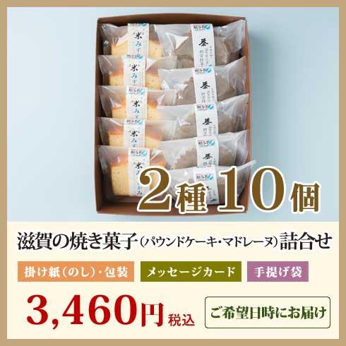 滋賀の焼き菓子セット 近江米「みずかがみ」パウンドケーキと朝宮抹茶まどれーぬ