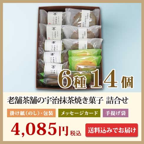 老舗茶舗の京都宇治抹茶焼き菓子6種14個詰合せ