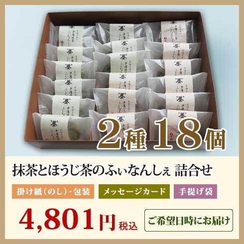 老舗茶舗のふぃなんしぇ2種18個詰合せ