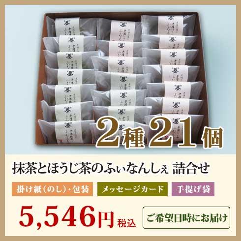老舗茶舗のふぃなんしぇ2種21個詰合せ