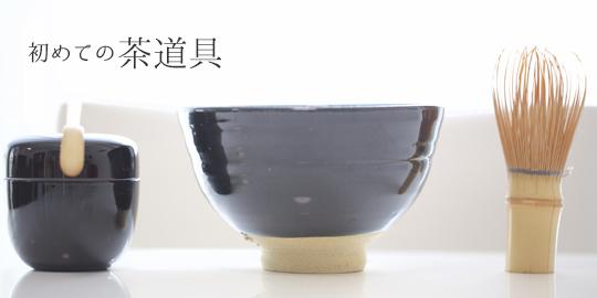茶道具の通販(お取り寄せ)なら老舗茶舗の千紀園オンラインショップ