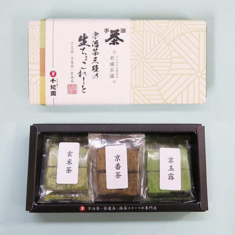 宇治ほうじ茶・京玉露・京番茶・玄米茶の生チョコレート