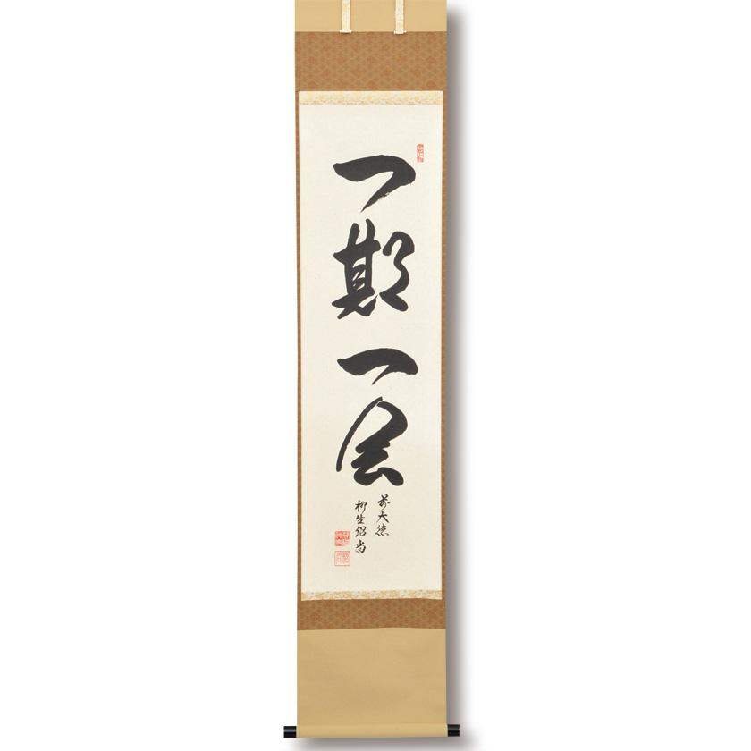 千紀園(せんきえん)の茶道具